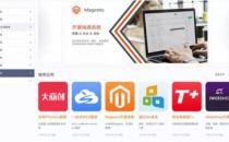 云商务平台(Cloud Commerce Platform)1.0上线