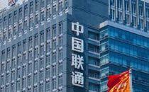中国联通通信云新建工程硬件集采:中兴、华为、新华三等中标
