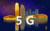 河南:5G网络已覆盖所有省辖市城区