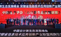 中国云计算生态发展峰会在安徽召开 联想与华云签署战略合作协议