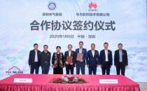 华为云AI助力深圳市气象局打造超大城市气象精准预报服务
