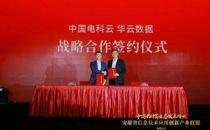 华云数据与中国电科云达成战略合作 打造自主创新安全云