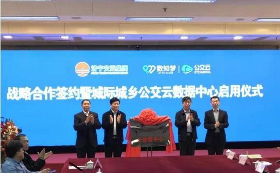 濟寧交運與杭州數知夢·公交云合作 已上線近千個數據云圖