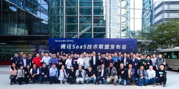 腾讯SaaS技术联盟