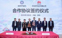 华为云与深圳市气象局达成深度合作,加速智慧气象服务创新升级