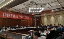 第四届世界智能大会平行论坛专家评审会在津召开