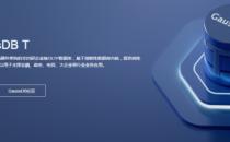 携鲲鹏澎湃算力 GaussDB T数据库云服务正式上线华为云