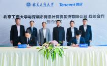 北京工商大学与腾讯达成战略合作,探索智慧校园生态建设