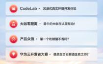 华为云的这一系列开发者活动 让你对混合云理解涨姿势