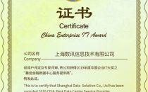 """数讯信息获得2019 CEIA""""最佳金融数据中心服务提供商""""大奖"""