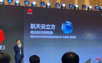 航天云立方:打破行业掣肘加速航天器产品开发 助力中国商业航天领跑