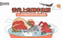 顺丰发布2019生鲜大数据报告