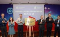 深圳市成立城市公共安全云计算创新联合实验室