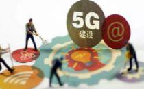 中国广电5G进击之路直面三大挑战