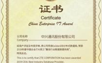 """中兴通讯GoldenDB分布式数据库荣获2019 CEIA""""最佳行业数据库提供商""""奖"""
