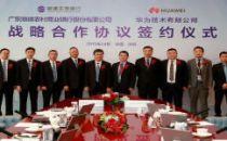 顺德农商银行与华为签署战略合作协议,共同促进银行业数字化转型