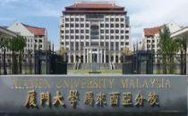 华为智能微模块助力厦门大学马来西亚分校建设数字化、智能化校园