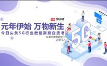 5G行业数据洞察白皮书:5G相关文章累计超1.4千万(可下载)