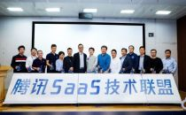 腾讯SaaS布局更进一步 联合厂商共建技术中台