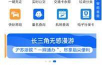 """上海市携手腾讯云共建""""随申办"""" 推进政务服务""""一网通办"""""""