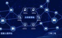 区块链助力智能建造 腾讯云发布全球首个混凝土区块链平台