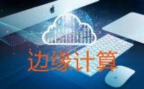 福建省山区首座边缘计算数据中心在三明永安建成
