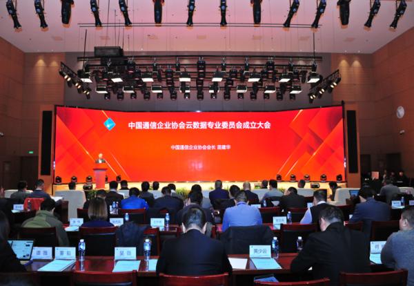 中国通信企业协会云数据专业委员