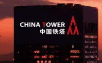 中国铁塔董事会人员变动 独立非执行董事苏力辞任