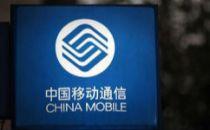 中国移动开启人工智能设备集采,招标总价为3200万元