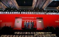 """构筑""""中国云""""全新生态 华云数据价值与使命升级"""