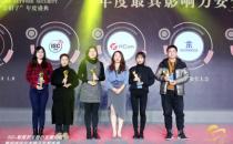 "KCon黑客大会荣获金帽子""2019年度最具影响力安全会议奖"""
