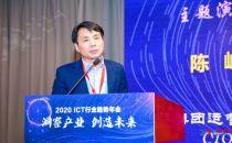 陈锋:政企市场是5G商业成功的关键
