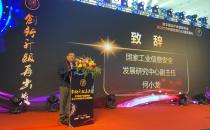 """中国优秀CIO齐聚北京 """"数字驱动产业创新""""成共识"""