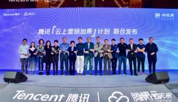 """合作伙伴生态战略再升级,腾讯云公布2020年四大合作策略和""""云上营销加乘""""计划"""
