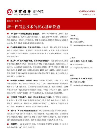 招商银行研究院 IDC行业报告