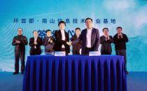 秦淮数据集团环首都·南山信息技术产业基地签约仪式举行 成2020年河北数字经济第一签