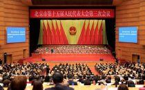 北京今年将对制定大数据条例进行立项论证