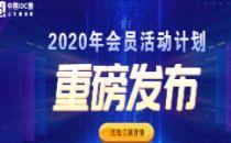 2020新启航•中国IDC圈企业俱乐部活动预告