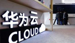 华为云计算业务升级 相关合作公司有望受益