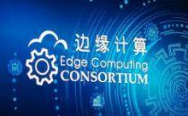 中国移动浙江公司试点CDN能力分发,深度布局边缘计算业务