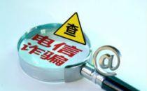 工信部公布2019网络诈骗情况 大数据反诈成果显现