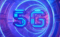 展望20年代5G产业十大趋势