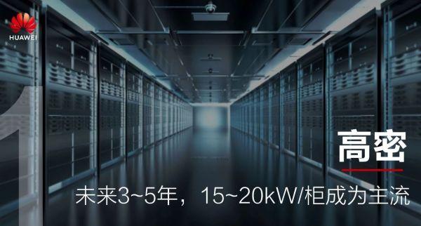 解码2025:华为发布数据中心能源