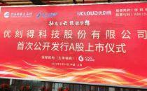"""""""中国云计算第一股""""优刻得上交所敲锣,开盘暴涨116.67%"""