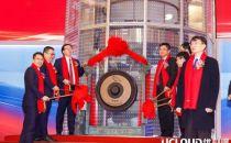 中国A股首家同股不同权 云计算第一股优刻得登陆科创板