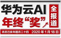 惊喜不断!华为云AI 2019年度奖项精彩盘点