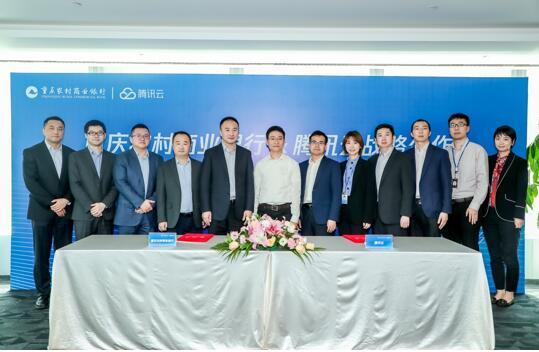 重庆农商行与腾讯云签署战略合作