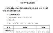 通鼎互联预计2019年净利润亏损20亿至25亿