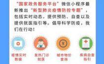 国家政务服务平台正式上线疫情防控专题,腾讯云提供技术支持