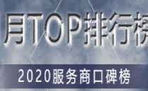 2020服务商口碑榜Top50(1月)重磅出炉
